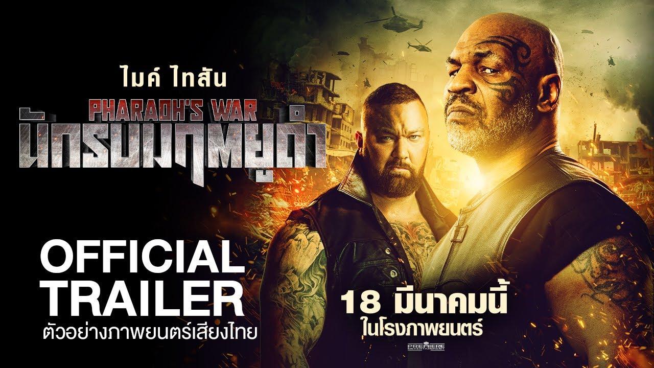 Download [Official Trailer] ตัวอย่างภาพยนตร์ PHARAOH'S WAR นักรบมฤตยูดำ (พากย์ไทย)