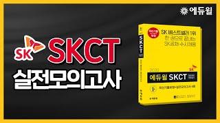 2020 SKCT 최신기출분석+면접특강|에듀윌 취업