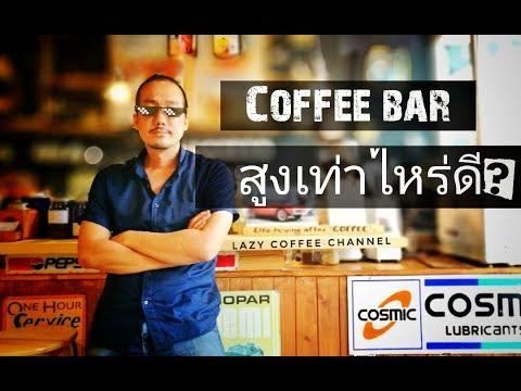 [คุยไปเรื่อย] เคาน์เตอร์กาแฟ สูงเท่าไหร่ดี? ตำแหน่งวางอุปกรณ์? /Lazy Coffee Channel