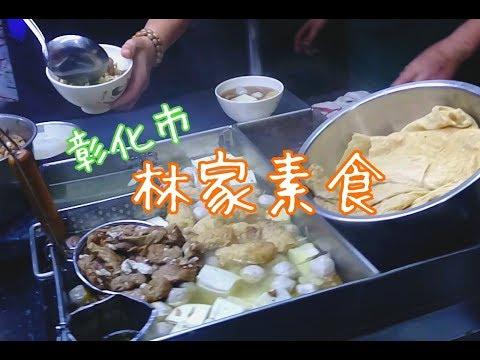 彰化市 林家素食 vegetarian noodles Changhua|台灣 Taiwan
