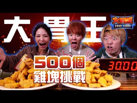 !!30500!!? Ft.FOOD FIGHT