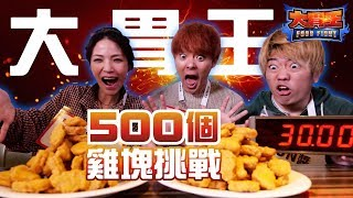 大胃王比賽!!挑戰30分鐘500個雞塊!贏的人是誰!? Ft.貪食人【FOOD FIGHT】
