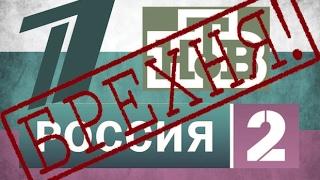 Очередные фейки Российского пропагандического телевидения