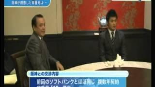 2013 11/17 片岡治大 FA宣言 楽天と交渉