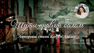 Шуты правят балом... Авторские стихи Людмилы Пономарёвой (Karolin Audace)