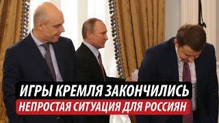 Игры Кремля закончились. Непростая ситуация для россиян