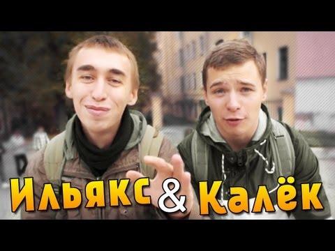 Вызов - Ильякс и Калёк