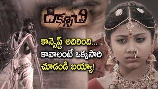 Diksoochi Telugu Movie Release Teasers   Latest Telugu Thriller Movie Trailer 2019   Tollywood Nagar