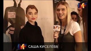 Sasha Kiseleva / Интервью для Media Family