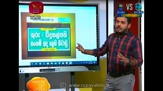 Ayubowan Suba Dawasak | Paththara | 2020- 02- 26 |Rupavahini Thumbnail