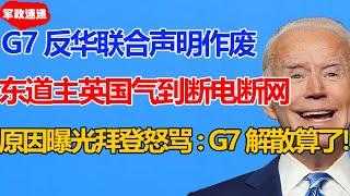 拒绝签字!G7反华声明作废!拜登G7峰会与4国领导吵翻!东道主英国气到直接会场断电断网!声明内容曝光中国都难以置信:谁签字就是傻子!