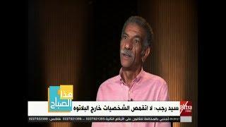 فيديو| سيد رجب يكشف عن سبب مشاركته في مسلسل