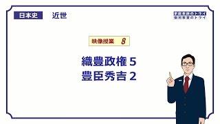 この映像授業では「【日本史】 近世8 織豊政権5 豊臣秀吉2」が約10...