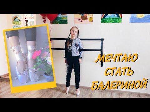 Как стать балериной в 11 лет в домашних условиях