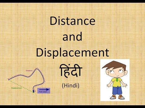 what is distance and displacement in hindi