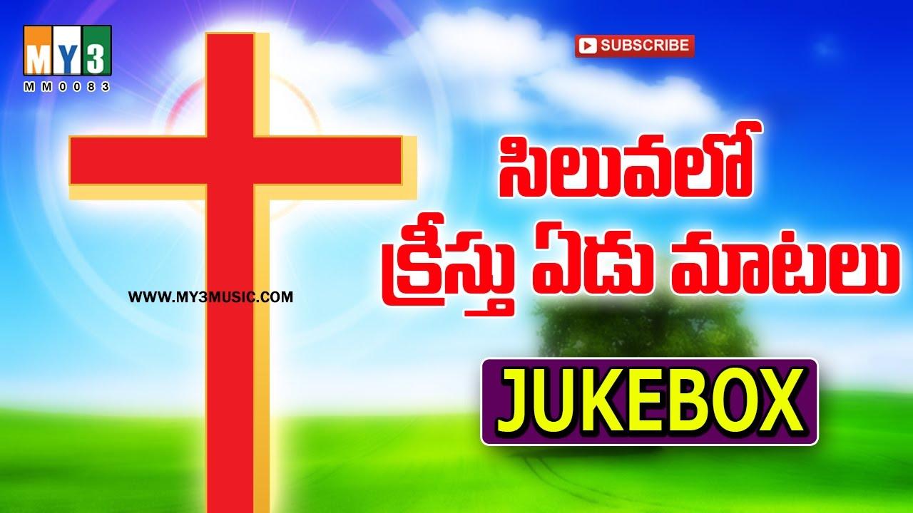Telugu Jesus Devotional Songs - Siluvalo Chreesthu Edumatalu - Jesus Telugu Famous Songs