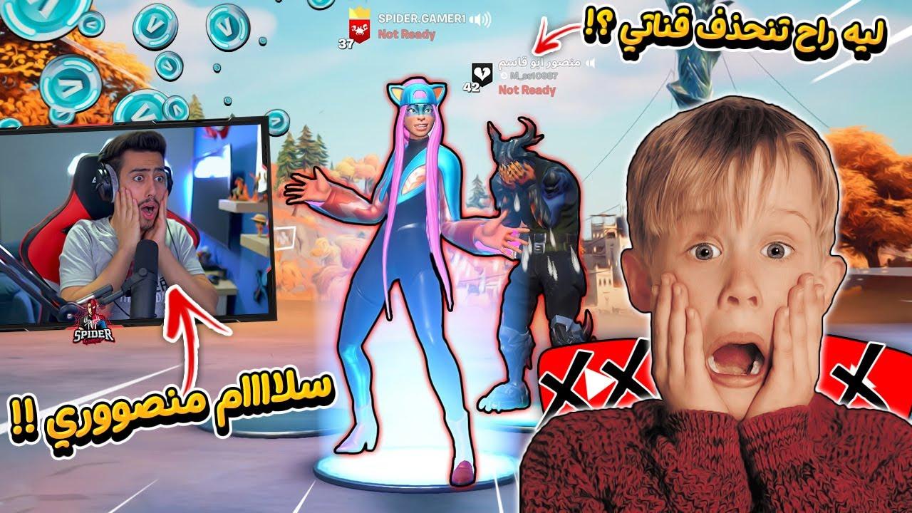 فورت نايت - مقلبت منصور اني بحذف قناته (شوفو ردة فعله) 🔥😂 !! Fortnite