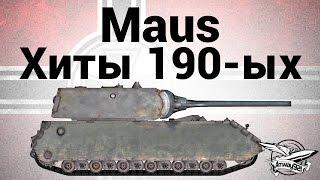 Maus - Хиты 190-ых(Типичные истории из реальной жизни Мауса На моём канале каждый день выходит какое-то лёгкое и познаватель..., 2014-09-13T03:00:01.000Z)