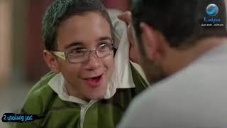 المشهد اللي تامر حسني قال عليه إنه أكتر مشهد بيضحكه في فيلم عمر وسلمى 2 وضحك بسببه في التصوير 😂😂