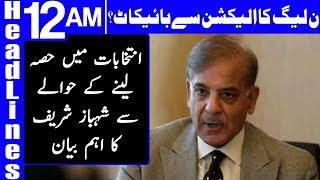 Nawaz Sharif Ka Election 2018 Sa boycott | Headlines 12 AM | 2 July 2018 | Dunya News