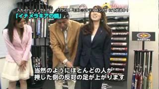 タレントの矢部美穂さんと柳野玲子さんが「エルグ」のパワーチェックを...