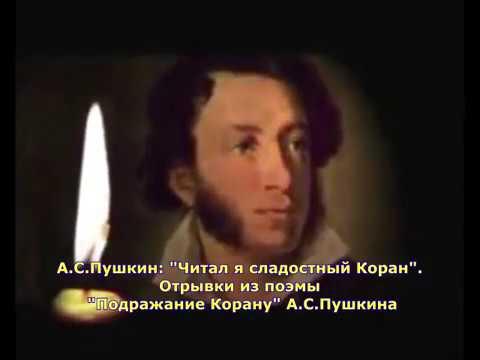 """Пушкин: """"Читал я сладостный Коран"""". Отрывки из поэмы """"Подражание Корану"""" А.С.Пушкина"""