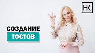 Наталья Козелкова. 2. Путеводная звезда. Создание тостов