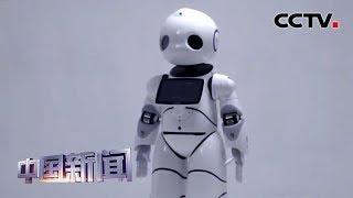 [中国新闻] 2019:智慧点亮生活 智能科技崛起 机器人应用场景日趋丰富 | CCTV中文国际