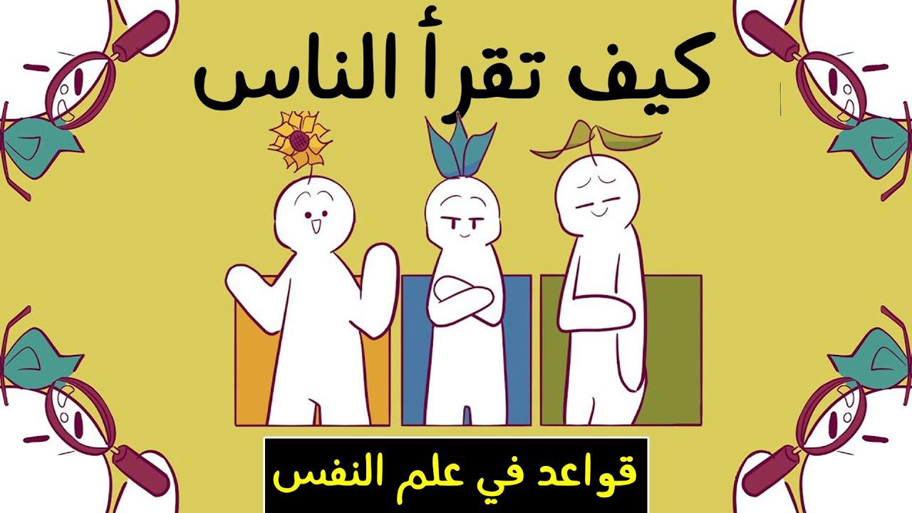 لغة الجسد : طرق في علم النفس لقراءة الناس كالكتاب المفتوح | كيفاش تقرأ الناس