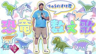 とにかく明るい安村 有吉の壁 ブレイクアーティスト選手権「りゅうのすけ君/恐竜数え歌」