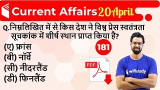 5:00 AM - Current Affairs Questions 20 April 2019 | UPSC, SSC, RBI, SBI, IBPS, Railway, NVS, Police