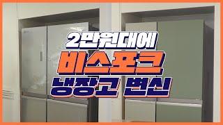 [시공영상]냉장고 시트지 붙이기 비스포크 냉장고 리폼 …