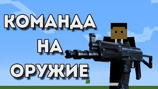 команда на оружие в Майнкрафт без модов