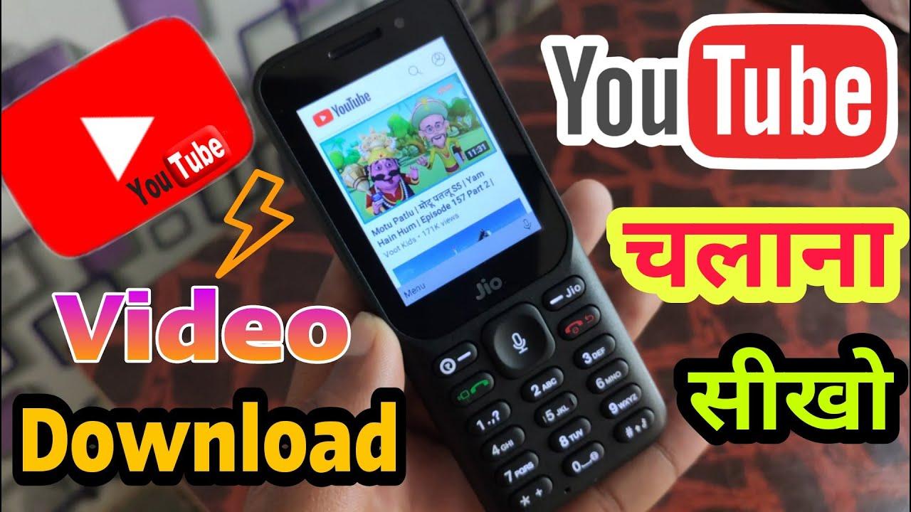 Download जियो फोन में Youtube चलाना सीखो || Youtube Video Download कैसे करते हैं ? New Jio Phone 2021