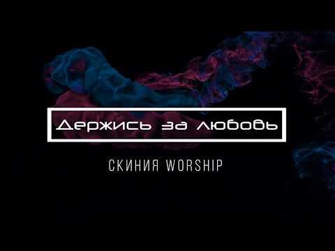 [Скиния Worship] Держись за любовь