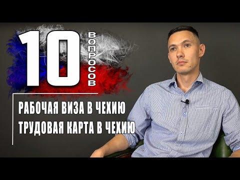 10 ВОПРОСОВ | РАБОЧАЯ ВИЗА В ЧЕХИЮ | ТРУДОВАЯ КАРТА В ЧЕХИЮ