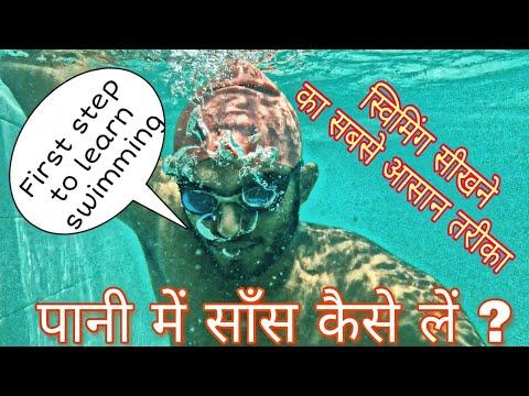 तैरना कैसे सीखें (Part 1) | 1st Step To Learn  Swimming In हिंदी [English Subtitles] | KD Fitness |