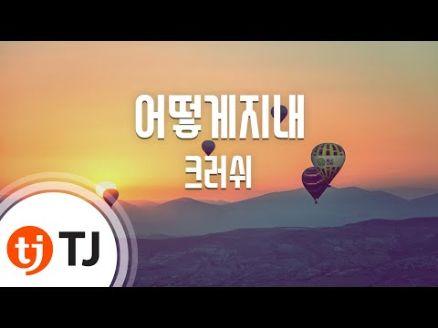 [TJ노래방] 어떻게지내 - 크러쉬(Crush) / TJ Karaoke