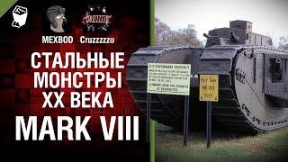 Mark VIII - Стальные монстры 20-ого века №28 - От MEXBOD и Cruzzzzzo [World of Tanks]