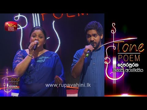 Pansale Palliye @ Tone Poem with Charitha Priyadarshani Peiris & Ridma Weerawardena