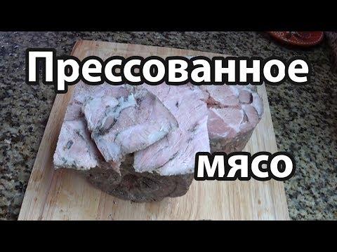 Прессованное мясо в домашних условиях из говядины