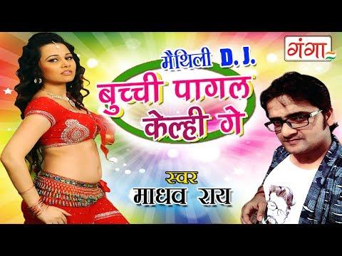 बुच्ची पागल केल्ही गे - Maithili Audio Song - Maithili Hit Song 2017 - Madhav Rai