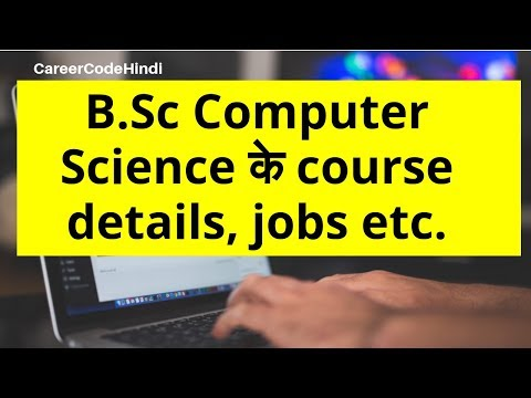 B.Sc Computer Science ke details, employment areas, scope etc. in Hindi