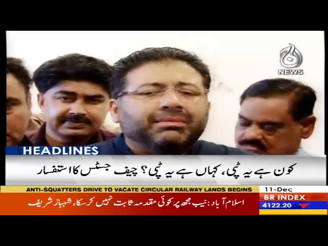 Headlines 12 PM | 11 December 2018 | Aaj News