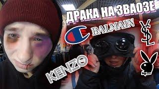 СЕКОНД ХЕНД ПАТРУЛЬ - ДРАКА НА ЗАВОЗЕ (KENZO, Yves Saint Laurent, Balmain, The North Face, PLAYBOY)