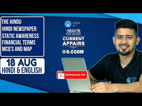 Daily Current Affairs | The Hindu | Newspaper Analysis | 18th August |  UPSC,Bank,Railways,CDS