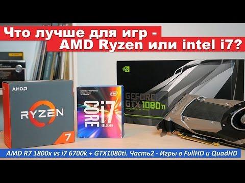 Что лучше для игр - AMD Ryzen или intel i7? Часть 2, тесты в FullHD и QuadHD
