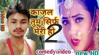 Comedy best video HD | Kajal tum sirf meri ho | 2 | काजल तुम सिर्फ मेरी हो | Saajan Yadav #