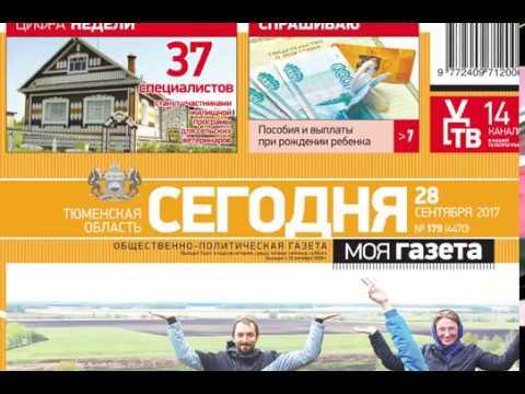 """Анонс газеты """"Тюменская область сегодня"""" от 28 сентября 2017 года"""