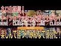 【クラクラ実況】ナインクラッシュ前、最後の練習会!みんなでネロに挑戦だ!!!【ネロ】